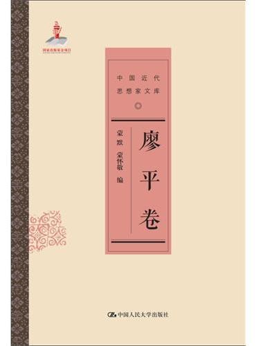 廖平卷(中国近代思想家文库)