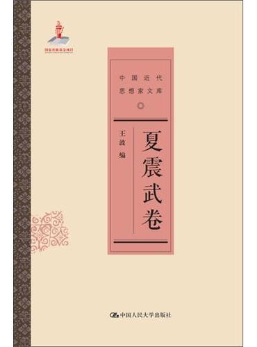 夏震武卷(中国近代思想家文库)