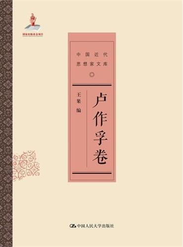 卢作孚卷(中国近代思想家文库)