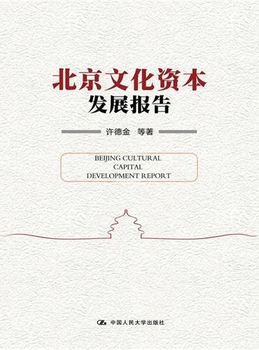 北京文化资本发展报告