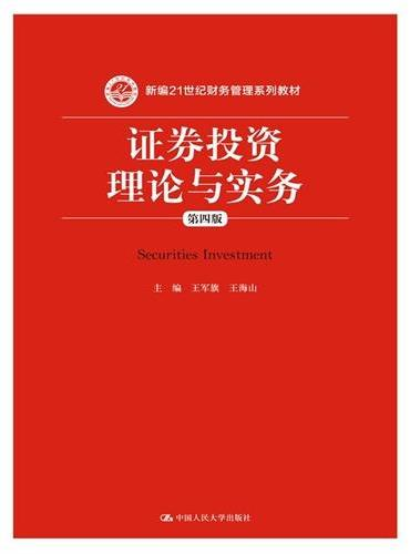 证券投资理论与实务(第四版)(新编21世纪财务管理系列教材)