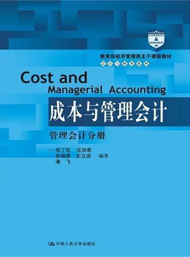 成本与管理会计:管理会计分册(教育部经济管理类主干课程教材·会计与财务系列)