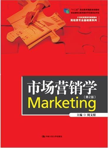 """市场营销学(第2版)(21世纪高职高专规划教材·财经类专业基础课系列;""""十二五""""职业教育国家规划教材)"""