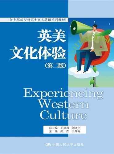 英美文化体验(第二版)(任务驱动型研究生公共英语系列教材)