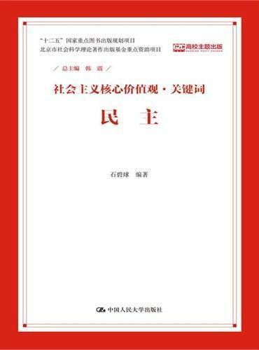 民主(社会主义核心价值观·关键词)