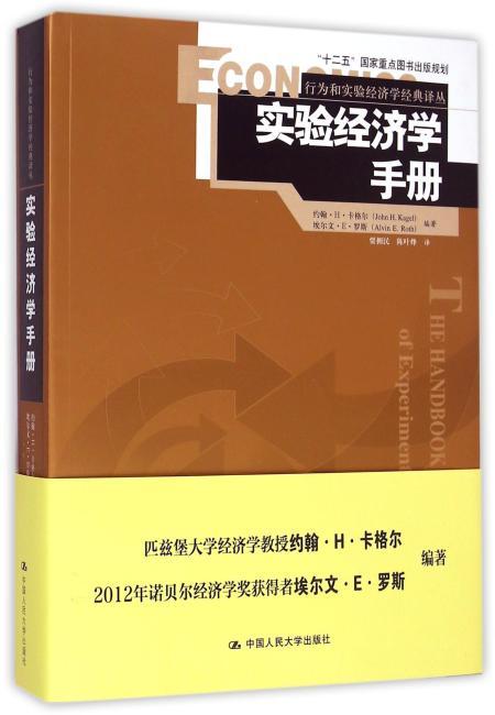 """实验经济学手册(行为和实验经济学经典译丛;""""十二五""""国家重点图书出版规划)"""