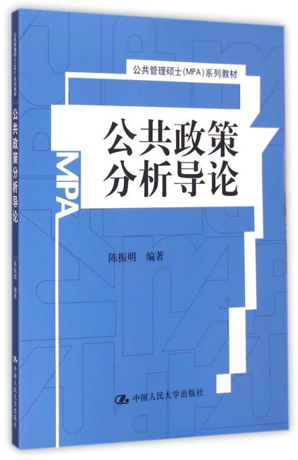 公共政策分析导论(公共管理硕士(MPA)系列教材)