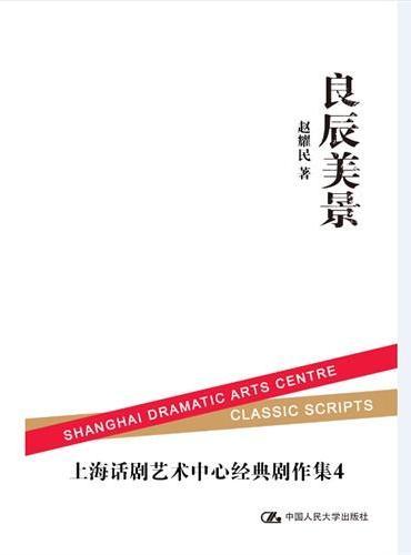 良辰美景(上海话剧艺术中心经典剧作集4)