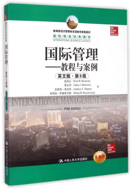 国际管理——教程与案例(英文版·第5版)(国际商务经典教材;教育部经济管理类双语教学课程教材)