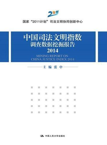 中国司法文明指数调查数据挖掘报告 2014