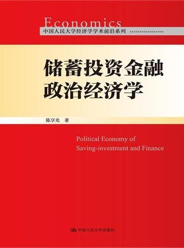 储蓄投资金融政治经济学