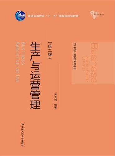 """生产与运营管理(第二版)(21世纪工商管理系列教材;普通高等教育""""十一五""""国家级规划教材)"""