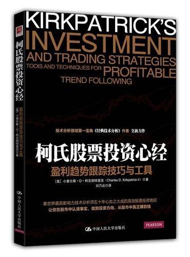 柯氏股票投资心经:盈利趋势跟踪技巧及工具