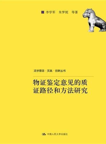 物证鉴定意见的质证路径和方法研究(法学理念·实践·创新丛书)