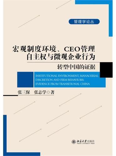 宏观制度环境、CEO管理自主权与微观企业行为——转型中国的证据