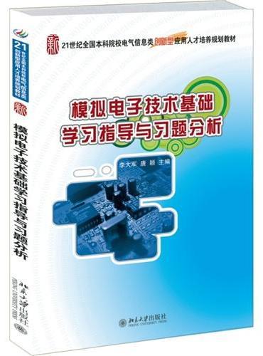 模拟电子技术基础学习指导与习题分析