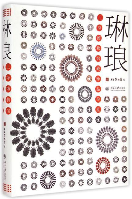 琳琅——上海博物馆藏珍品导览