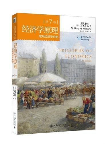 《经济学原理》(第7版)(宏观经济学分册  )曼昆