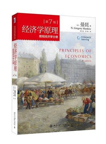 《经济学原理》(第7版)(微观经济学分册 )   曼昆
