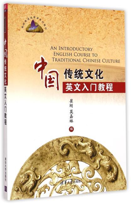 中国传统文化英文入门教程 高校英语选修课系列教材