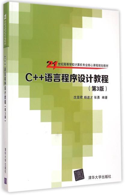 C++语言程序设计教程 第3版  21世纪高等学校计算机专业核心课程规划教材