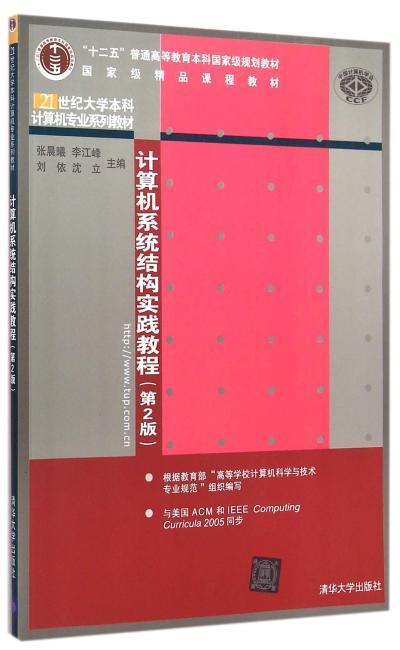 计算机系统结构实践教程 第2版  21世纪大学本科计算机专业系列教材