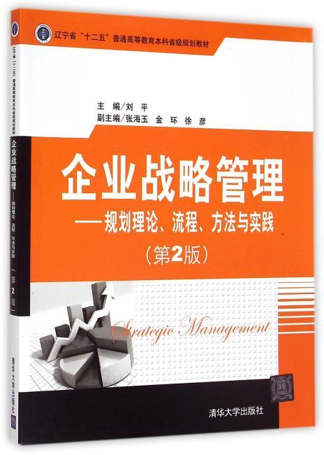企业战略管理——规划理论、流程、方法与实践 第2版