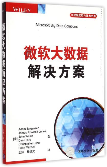 微软大数据解决方案 大数据应用与技术丛书