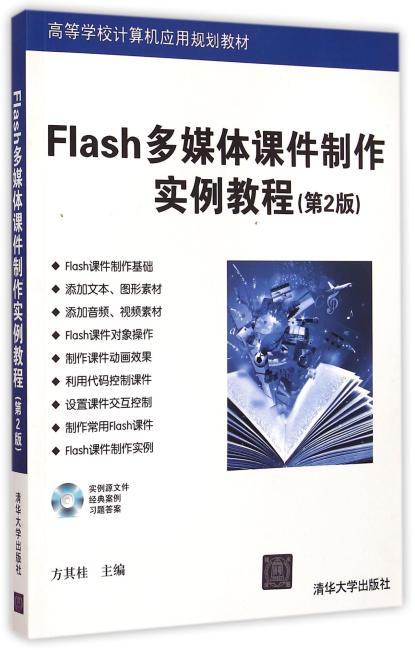Flash多媒体课件制作实例教程 第2版  配光盘  高等学校计算机应用规划教材