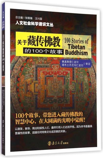 人文社会科学通识文丛/关于藏传佛教的100个故事