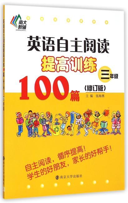英语自主阅读提高训练100篇·三年级(修订版)