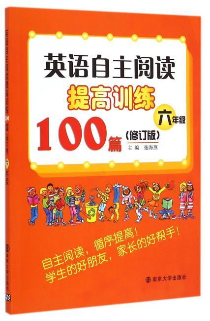 英语自主阅读提高训练100篇·六年级(修订版)