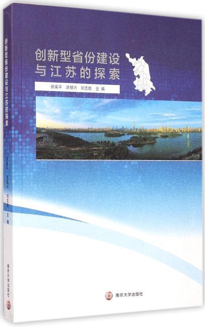 创新型省份建设与江苏的探索