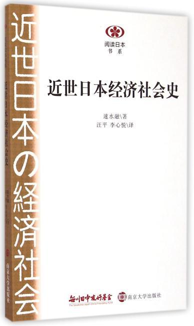阅读日本书系:近世日本经济社会史
