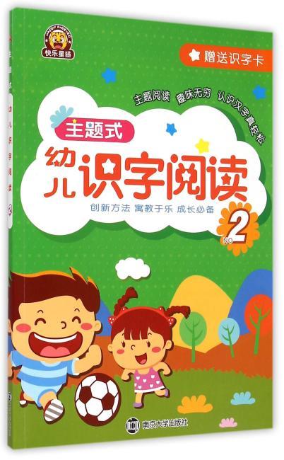 主题式幼儿识字阅读:2