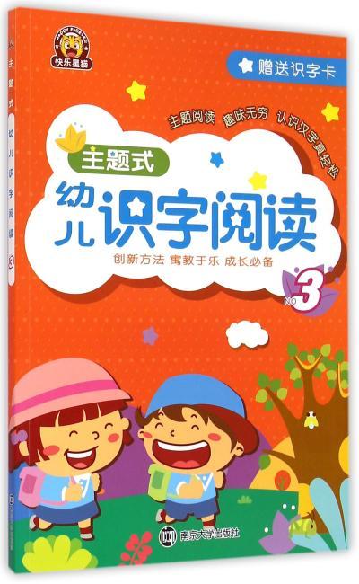 主题式幼儿识字阅读:3