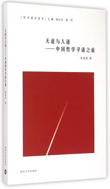 哲学通识读本/天道与人道---中国哲学寻道之旅