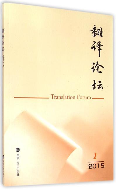 翻译论坛(2015. 1)