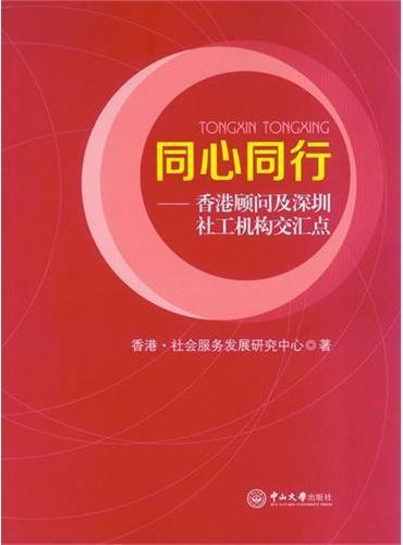 同心同行:香港顾问及深圳社工机构交汇点