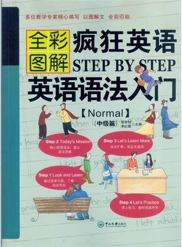 疯狂英语Step by Step 英语语法入门 Normal