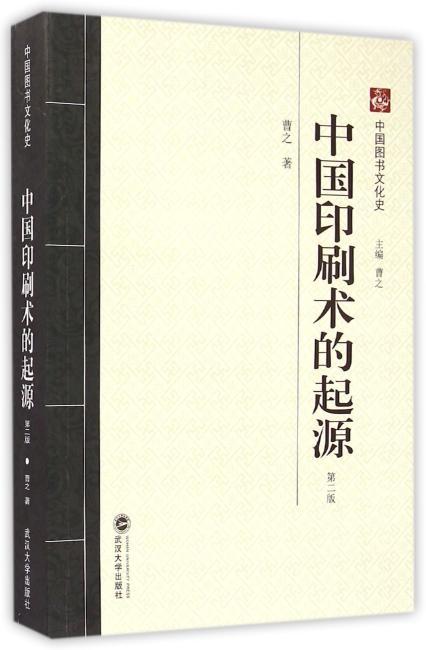 中国印刷术的起源(第二版)