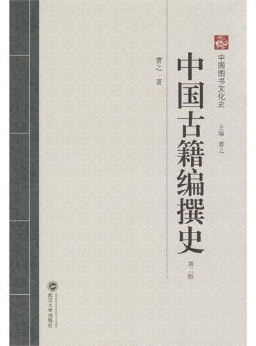 中国古籍编撰史(第二版)