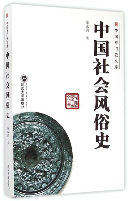 中国社会风俗史