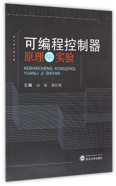 可编程控制器原理及实验
