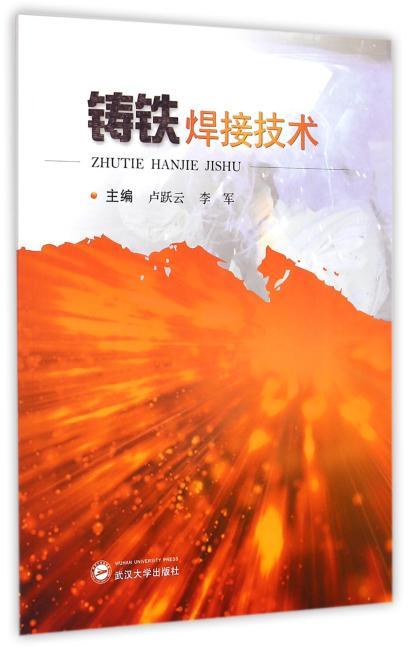 铸铁焊接技术