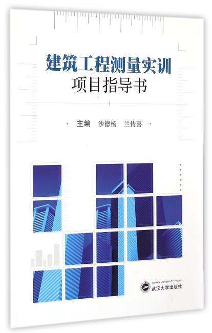 建筑工程测量实训项目指导书
