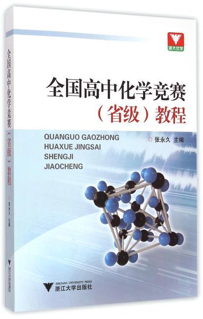 浙大优学·全国高中化学竞赛(省级)教程