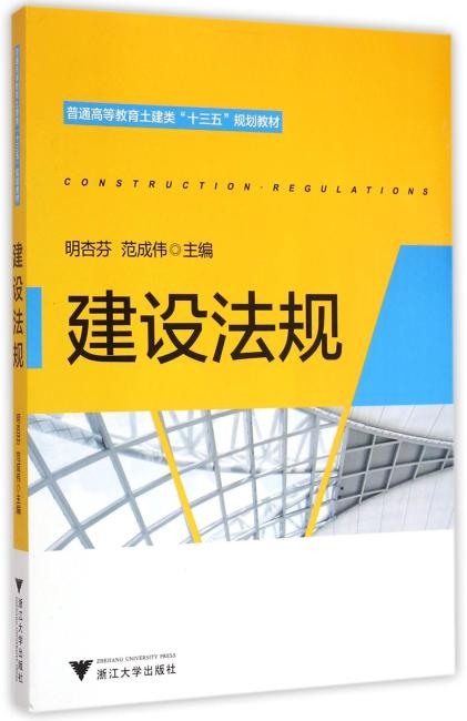 """建设法规(普通高等教育土建类""""十三五""""规划教材)"""