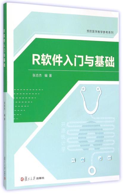 预防医学教学参考系列:R软件入门与基础