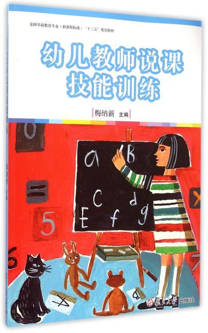 """全国学前教育专于(新课程标注)""""十二五""""规划教材:幼儿教师说课技能训练"""